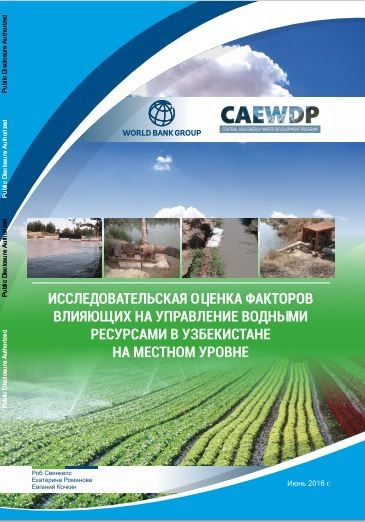 Exploratory assessment of factors that influence quality of local irrigation water governance in Uzbekistan